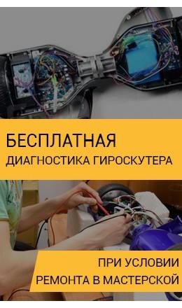 бесплатная диагностика гироскутера
