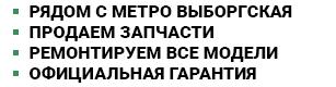 Ремонт гироскутеров в СПБ
